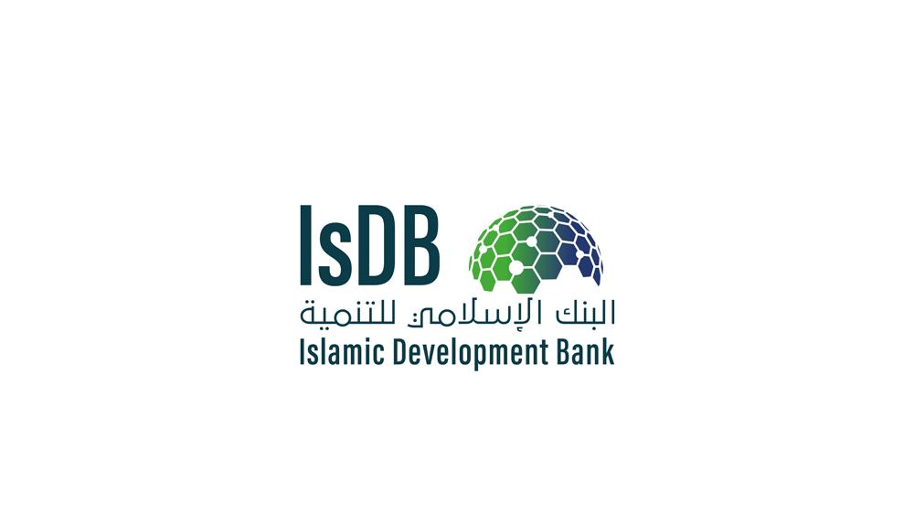 البنك الإسلامي للتنمية يدعم الجمهورية اليمنية | مجلة الاقتصاد الإسلامي